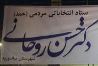 علیرضا هادینژاد مسئول ستاد انتخاباتی مردمی(حمد) حسن روحانی در شهرستان میاندورود شد