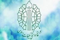 بیانیه شورای هماهنگی تبلیغات اسلامی میاندورود به مناسبت سالروز تاسیس این نهاد