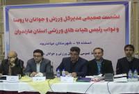 نشست مدیرکل ورزش مازندران با روسا و نواب رئیس هیاتهای ورزشی استان