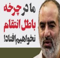 آقای آشنا! دفاع از ملت دام نیست