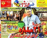 نيم صفحه روزنامههای ورزشی 3 خرداد