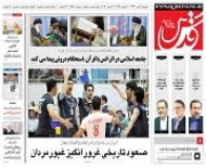 نيم صفحه روزنامههای 9 تیر