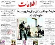 نیم صفحه روزنامه های 10 تیر