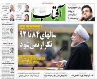 نیم صفحه روزنامه های 11 تیر