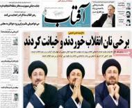 نیم صفحه روزنامه های سه شنبه 31 تیر 93