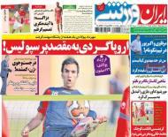 عناوین روزنامه های 15 مرداد
