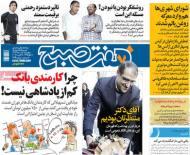صفحه اول روزنامههای اجتماعی، سیاسی و ورزشی پنجشنبه + تصاویر