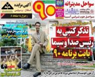 عکس/ تیتر روزنامههای ورزشی 12 بهمن