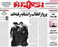 نیم صفحۀ اول روزنامه های یکشنبه12 بهمن