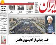 صفحه اول روزنامه های امروز(16بهمن)