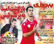 عکس/ تیتر روزنامههای ورزشی 25 بهمن