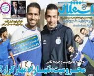 عکس/ تیتر روزنامههای ورزشی 26 بهمن