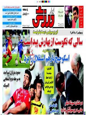 صفحه اول روزنامه های ورزشی 15فروردین