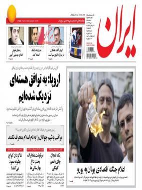 صفحه اول روزنامه های سه شنبه9تیر