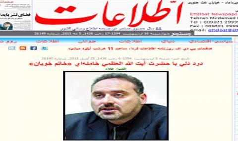 درخواست عجیب روزنامه اطلاعات از آیتالله خامنهای/عکس