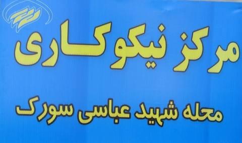 جمعآوری 260 میلیون ریال کمک توسط مرکز نیکوکاری شهید عباسی در 3 ماهه اول سال جاری