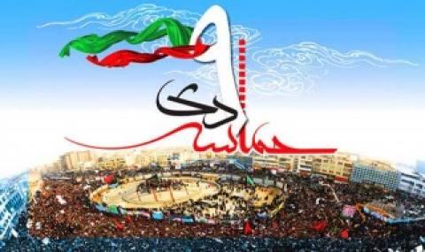 «9 دی» درس بزرگ ملت ایران برای همیشه تاریخ