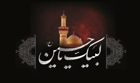 امام حسین(ع)، سرمشقی برای آزادگی و جوانمردی/ عاشق باید مثل امامش عمل کند