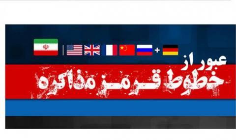مسئولان روی خط سازش خط قرمز بکشند/خون «سردار سلیمانی» انقلابی جدید در منطقه رقم زد/ چرا عدهای بعد از 6 سال معطلی حرف از مذاکره میزنند؟