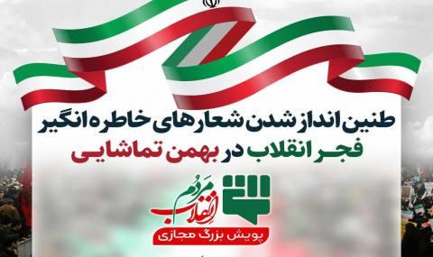 پویش مجازی #انقلاب_مردم در راهپیمایی ۲۲ بهمن ماه