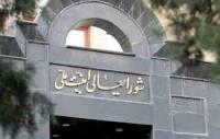 شورای عالی امنیت ملی درباره توقف برخی تعهدات برجامی ایران بیانیه صادر کرد/ نامه روحانی به سران ۱+۴