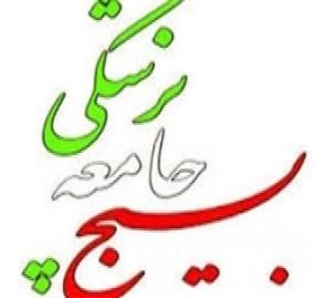 بیانیه بسیج جامعه پزشکی در اعلام محکومیت فاجعه سلاخی مسلمانان افغانستان