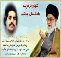 خون غیرتی از ایرانیان که هیچگاه نمیخشکد/ «دلواری» یعنی تاریخ سرفراز ایران