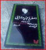 وصیت نامه سرباز شهید علی اصغر بابویه دارابی